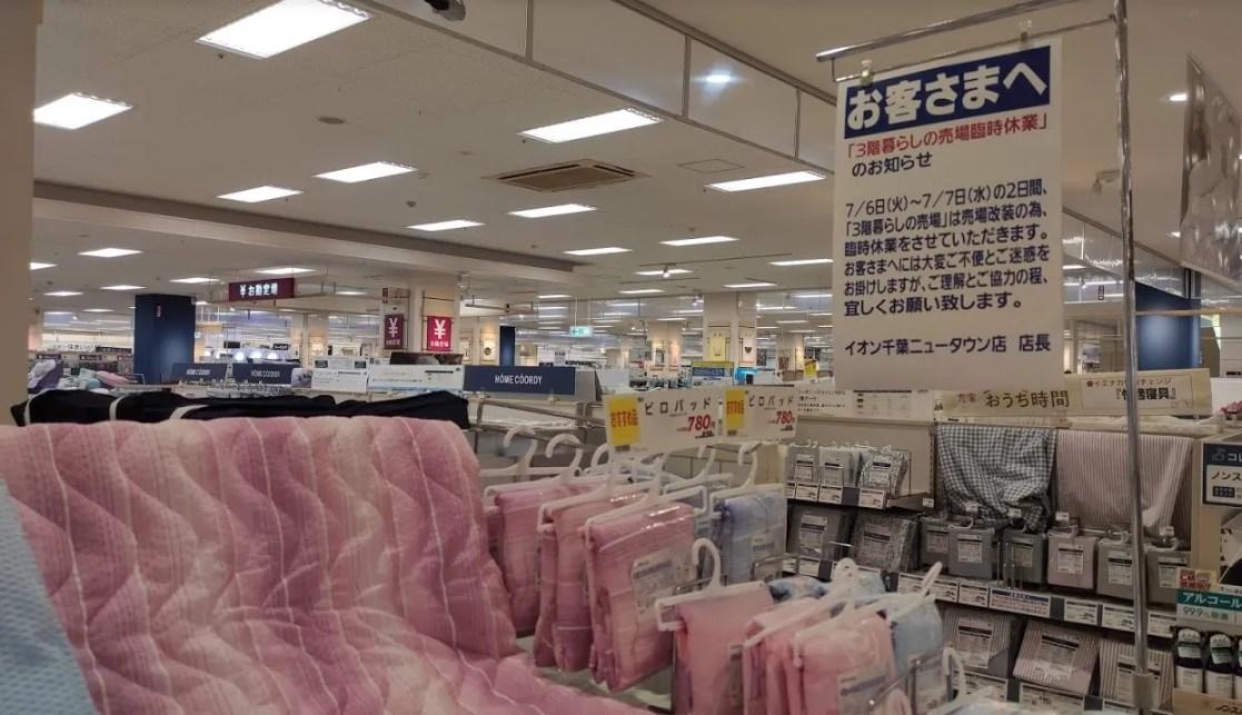 イオン千葉ニュータウン店3F、改装だそうです。06