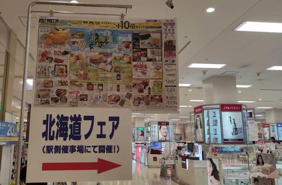 """""""おうちで旅気分 北海道うまいもの""""@千葉ニューイオン。01"""