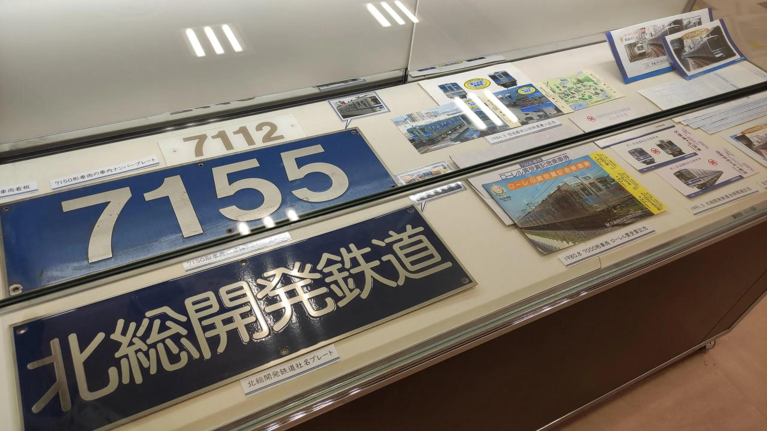 千葉ニューイオンでの「北総鉄道」さんのイベント。06