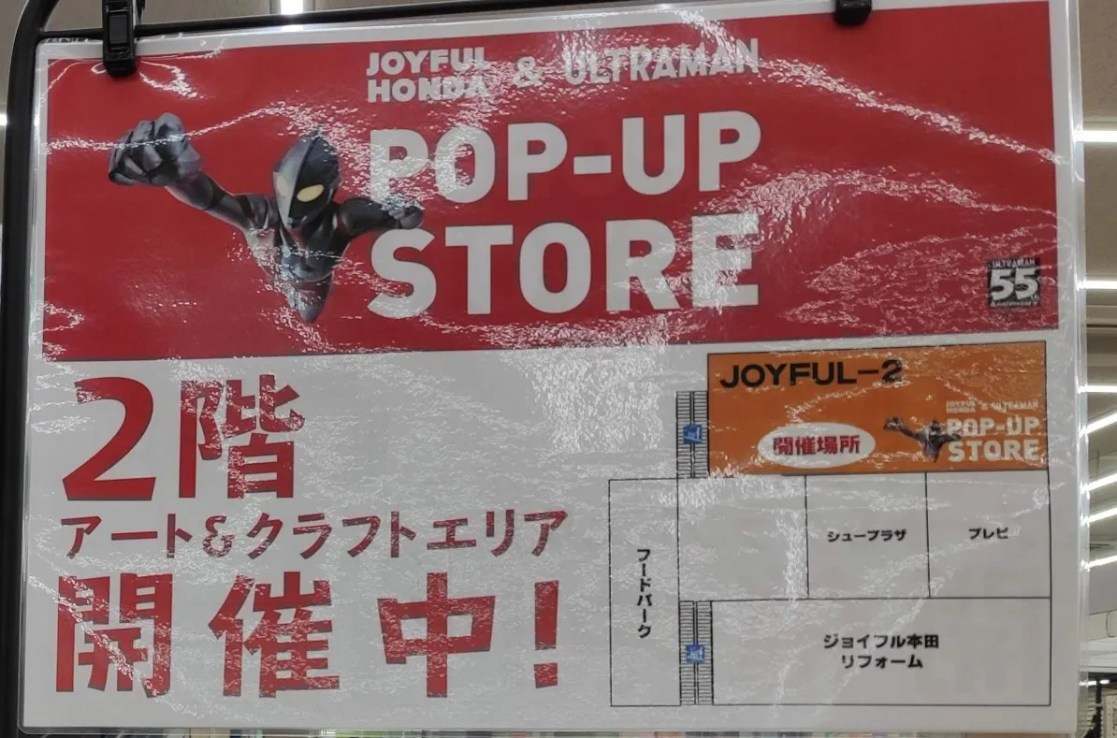 """千葉ニューの「ジョイフル本田」さんにOPENした """"ウルトラマン""""POP-UPストア!01"""