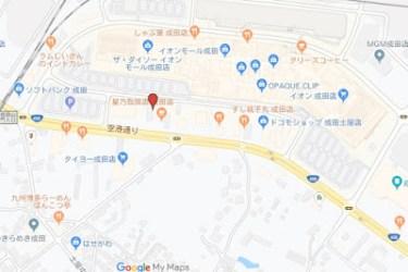 星乃珈琲店成田店地図