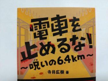 電車を止めるな!呪いの6.4km PHP文芸文庫刊 本表紙