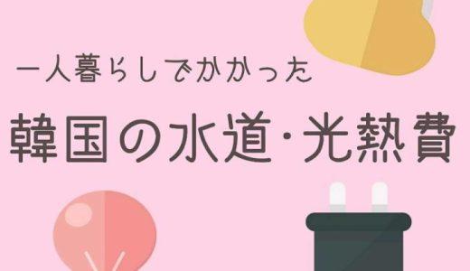 【韓国生活】留学中の水道・光熱費を大公開!