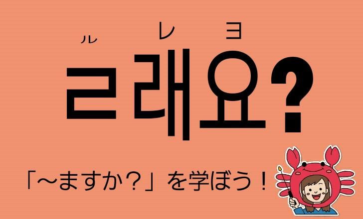 韓国語の「~ますか?」の文法
