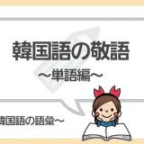 韓国語の敬語 単語編