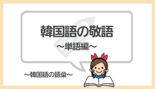 韓国語の敬語表現~単語を一覧にまとめてみたよ!~