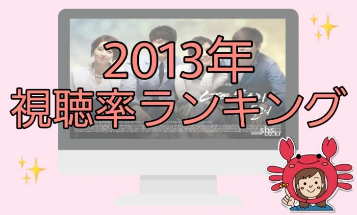 韓国ドラマ2013年視聴率
