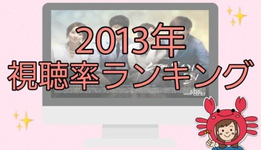 韓国ドラマ視聴率ランキング~2013年版~