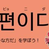 韓国語の「~な方だ」の言い方