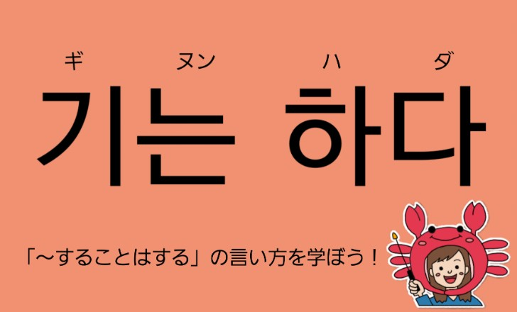韓国語の「することはする」の文法