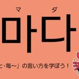 韓国語の「~ごと、おき」の文法