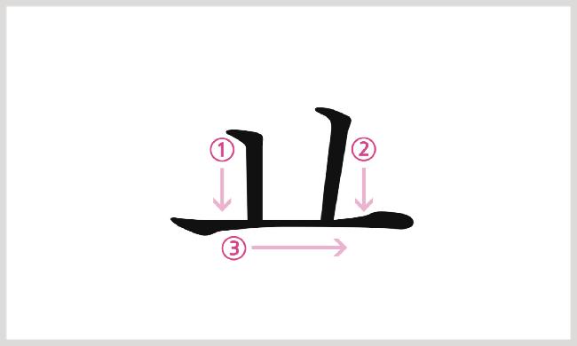 母音ㅛの書き順