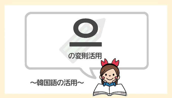 韓国語の変則活用으