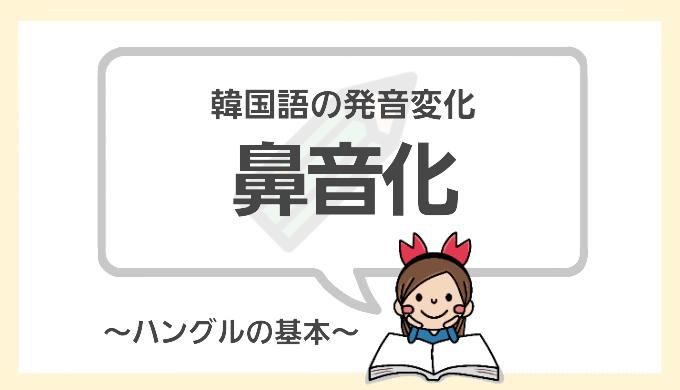 鼻音化】韓国語の発音変化⑦~鼻音化の2つのルールを極める~ | ちびか ...