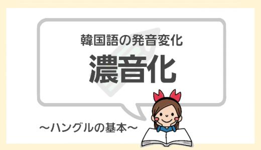 【濃音化】韓国語の発音変化⑤~濃音化の4つのルールを極める~