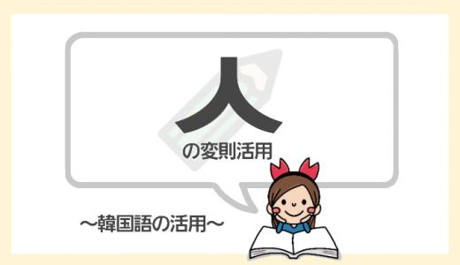 韓国語の活用~ㅅの変則活用を覚えよう!~
