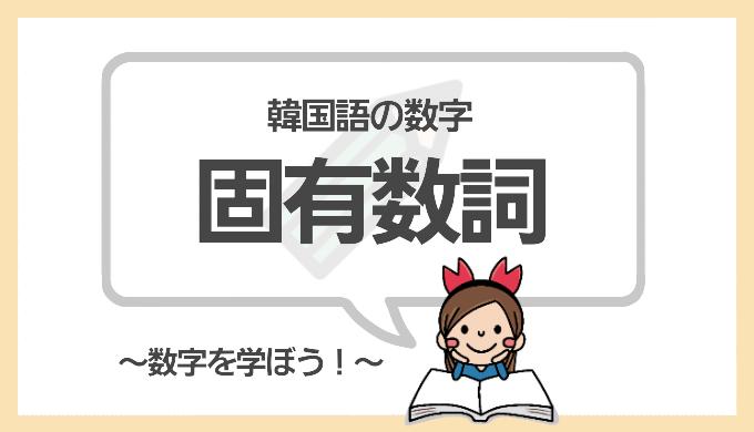 韓国語の数字(固有数詞)