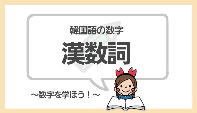 韓国語の数字(漢数詞)