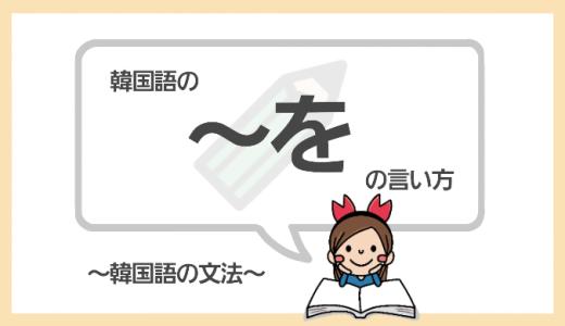 「~を」を韓国語で言うと?超基本!助詞の使い方を勉強しよう!