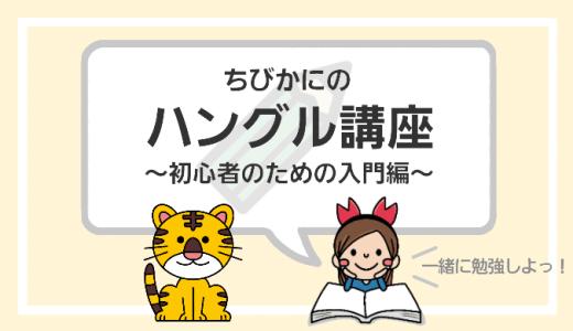 【ハングルの勉強】ちびかにのハングル講座!初心者が独学で学べるサイト