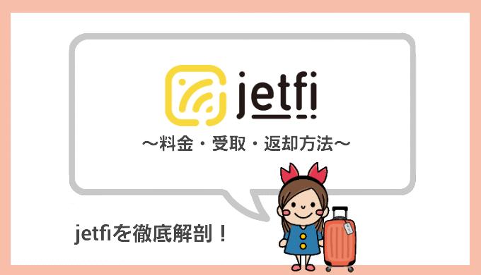jetfiのWiFi