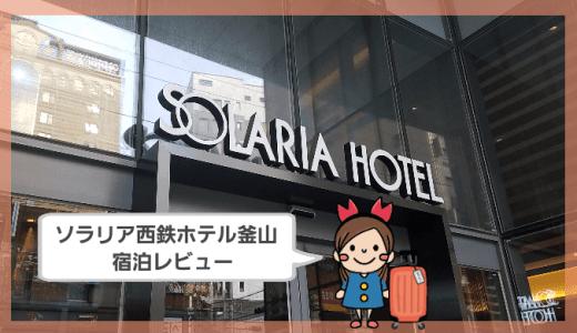 【ソラリア西鉄ホテル釜山】泊まってみた感想・お部屋のレビュー