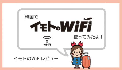 【イモトのWiFi】韓国で使ってみたよ!料金や使い方・感想をレビュー