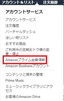 Amazonプライム会員情報をクリック