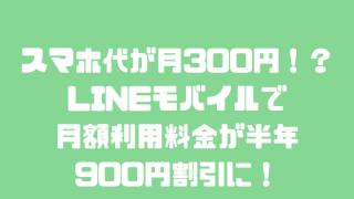LINEモバイルスマホ代スリーコインキャンペーン
