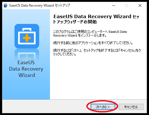 EaseUS Data Recovery Wizardのインストール3