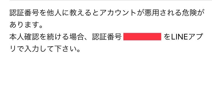 メールに届いたLINEモバイルの認証番号