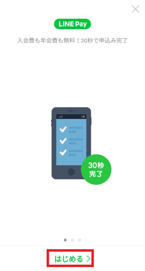 LINE Payの新規登録方法③