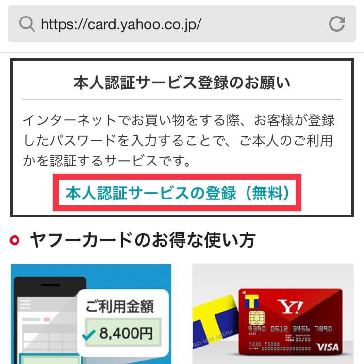 Yahoo!JAPANカードで本人認証サービスを登録する①
