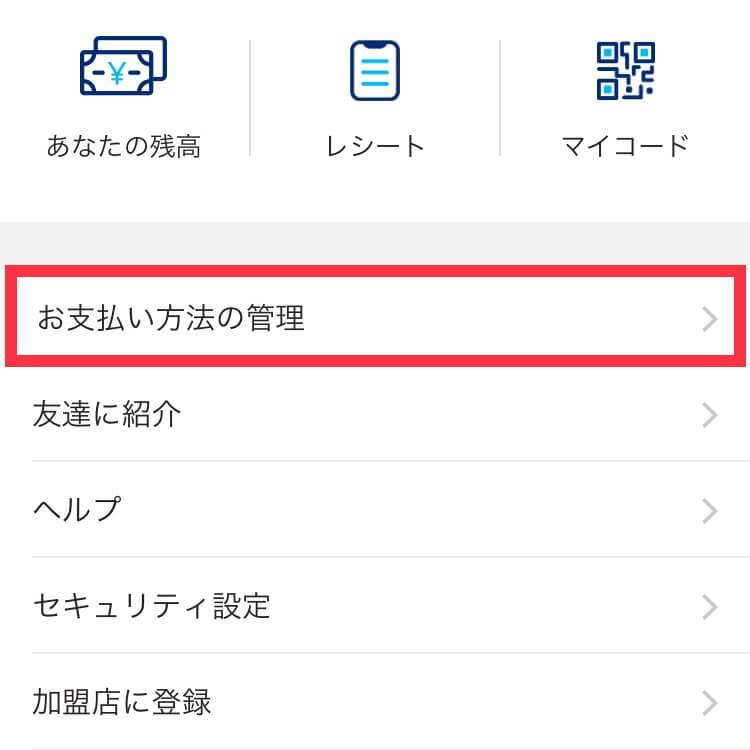 PayPayにYahoo! JAPANカードを登録する方法①