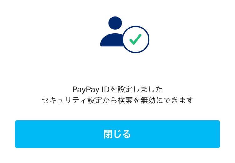 PayPay IDの設定⑤