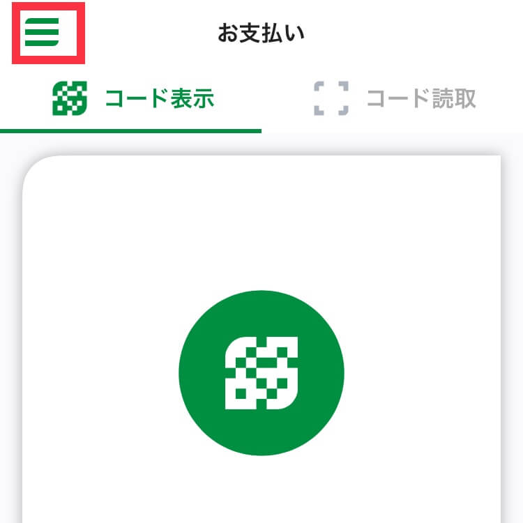 ゆうちょPayのメニュー①