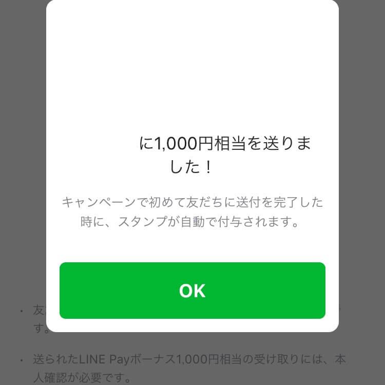 LINE Payボーナスの送り方③