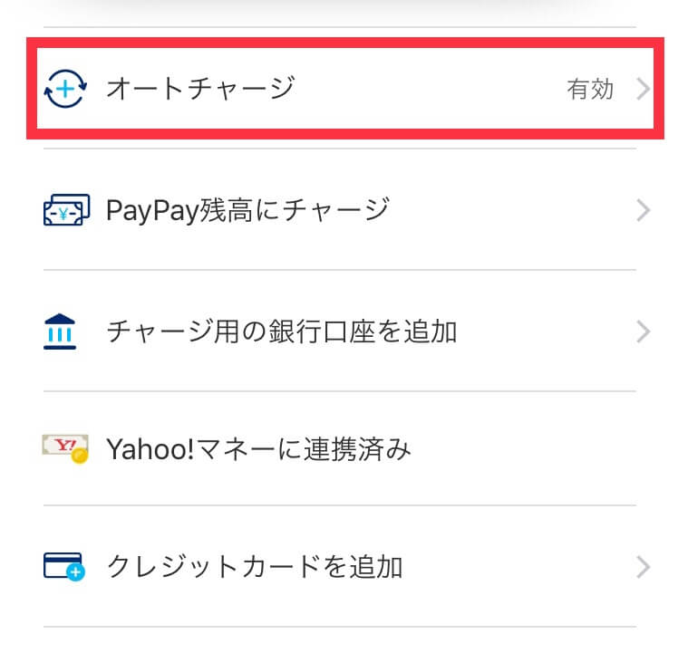 PayPayでオートチャージ機能を設定する方法⑥