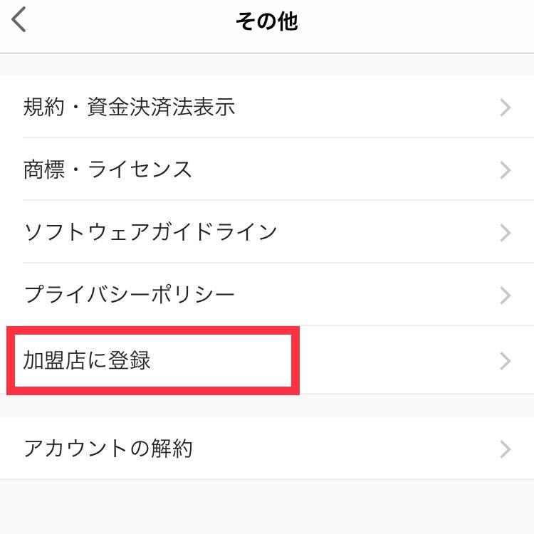 PayPay公式アプリから加盟店申し込みをする②