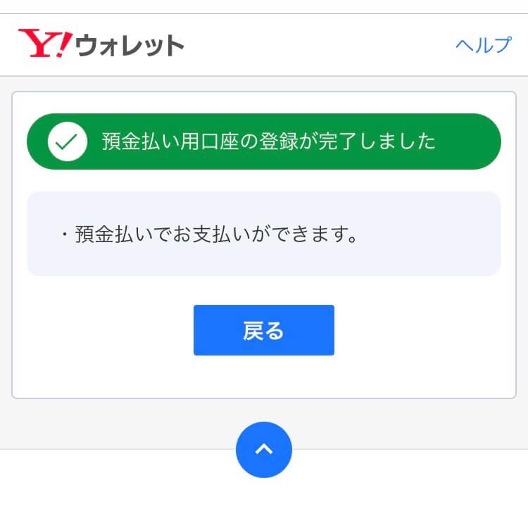Yahoo!ウォレットに預金払い用口座を登録する⑧