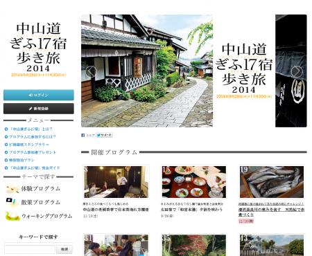 中山道ぎふ17宿歩き旅2014 公式Web