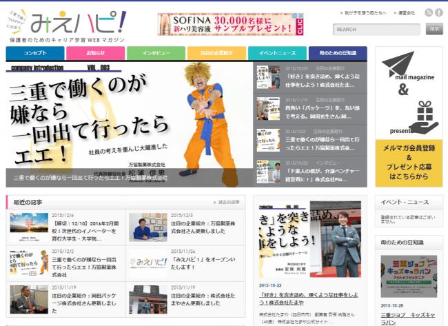 三重の働くHAPPYに出会う【みえハピ!】   三重県の高校生・大学生の母親・父親のためのキャリア学習WEBマガジン