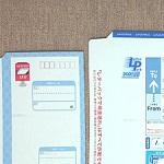 レターパックライトとプラス、スマートレターの大きさ・配送条件まとめ