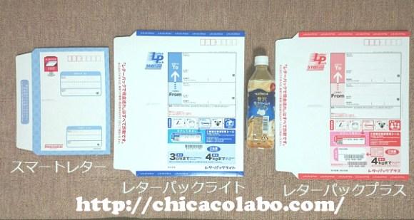 letterpack-3syu-sm