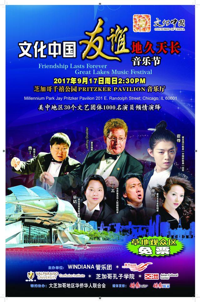 文化中國廣告