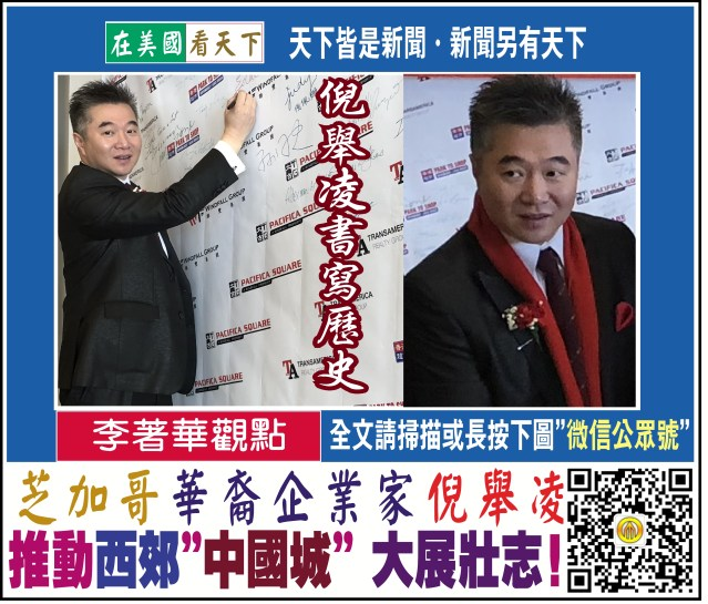 """01 1【李著華觀點】≈華裔企業家倪舉凌, 推動芝加哥西郊""""中國城"""" 大展壯志! ≈-1"""