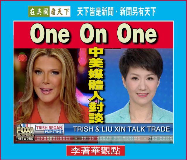 02-053019-中美媒體人One On One-1