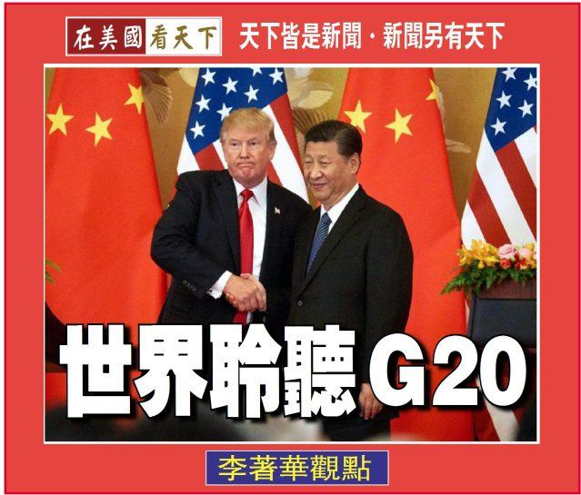 062719-世界都在聆聽G20-1