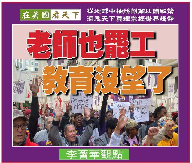 101719-老師也罷工,教育沒望了-1