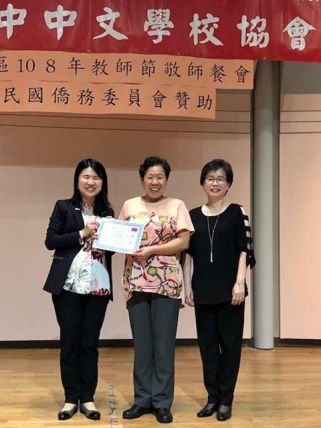 副主任賴貞利(左)頒贈感謝狀給固德中華語文學校卸任校長劉玉娥(中)
